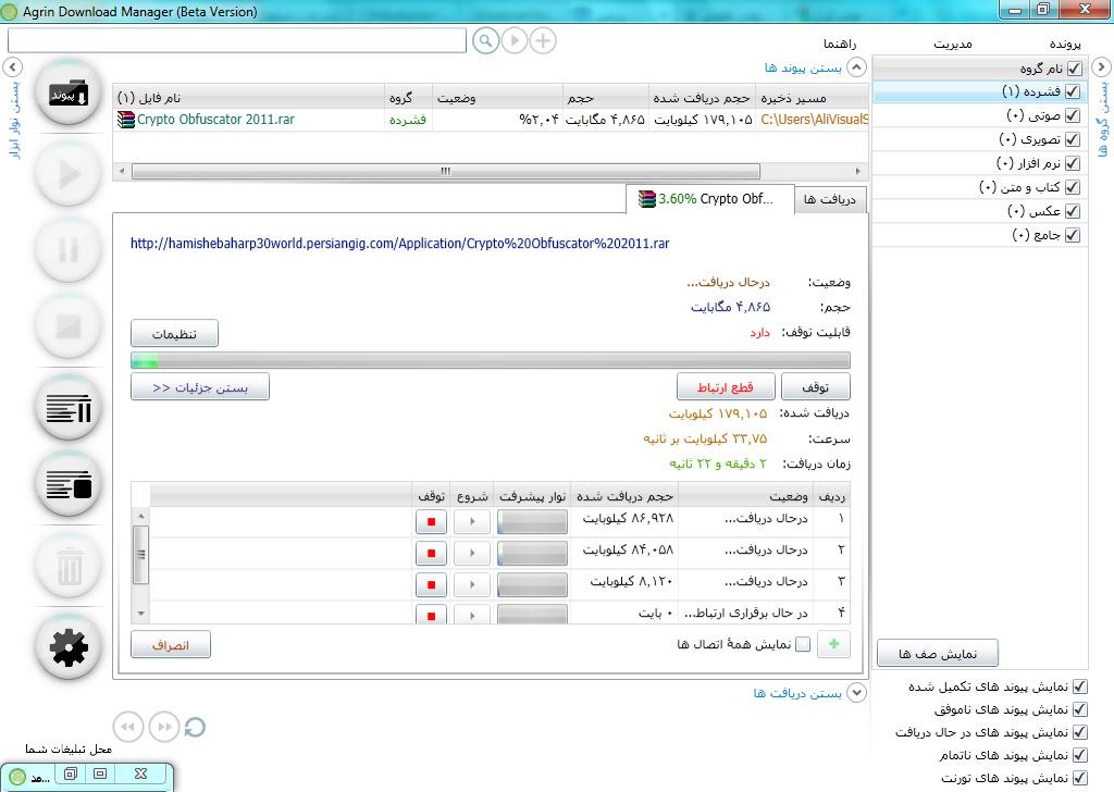 --=|>اولین نرم افزار دانلود منیجر فارسی(نسخه توسعه دهندگان)