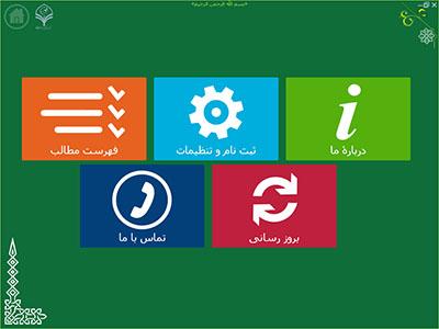 |-=>نرم افزار مدیریت مطالب محمد مهدی (نسخه آزمایشی)